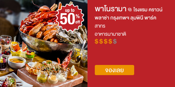 Panorama @ Crowne Plaza Bangkok Lumpini Park - Up to 50% off with eatigo