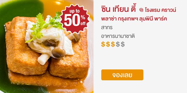 Xin Tian Di @ Crowne Plaza Bangkok Lumpini Park - Up to 50% off with eatigo
