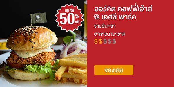 Orchid Coffee House @ SC Park Hotel - Up to 50% off with eatigo