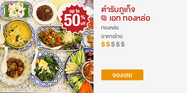Tumrhap Phuket @ Eight Thonglor - Up to 50% off with eatigo