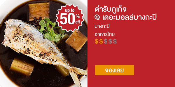 Tumrhap Phuket @ The Mall bangkapi - Up to 50% off with eatigo