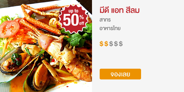 Medee at Silom - Up to 50% off with eatigo