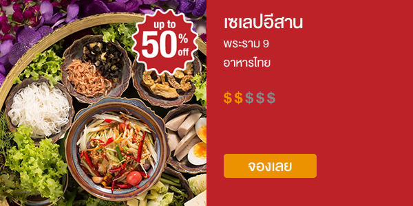 Sompong Seafood @ Market Village - Up to 50% off with eatigo