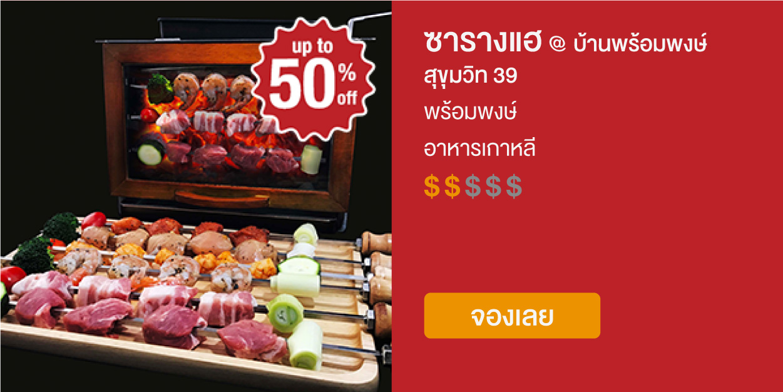 Saranghae @ Baan Prompong Sukhumvit 39 - Up to 50% off with eatigo
