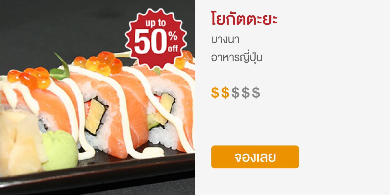 Yokatta-ya - Up to 50% off with eatigo