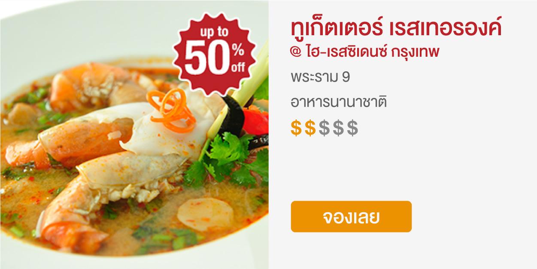 Two-Gether @ Hi-Residence Bangkok - Up to 50% off with eatigo