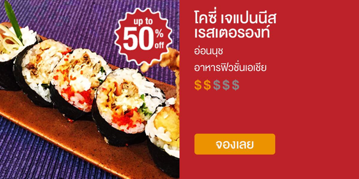 Kozy Japanese restaurant - Up to 50% off with eatigo