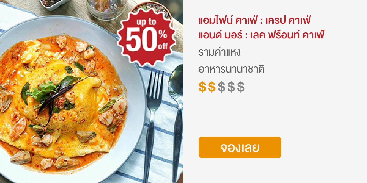 I'm fine cafe' : Crepe cafe' & more : Lakefront cafe - Up to 50% off with eatigo