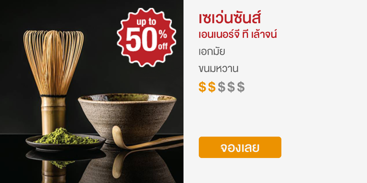 Seven Suns - Energy Tea Lounge - Up to 50% off with eatigo
