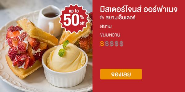 Mr. Jones' Orphanage @ Siam Center - Up to 50% off with eatigo