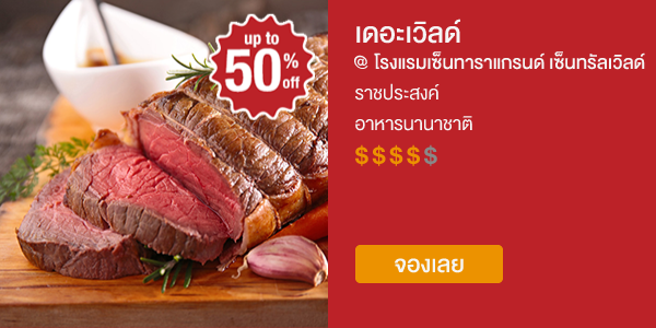 The World @ Centara Grand CentralWorld - Up to 50% off with eatigo