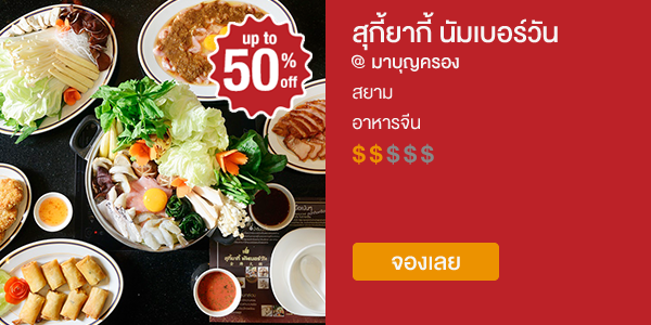 Sukiyaki Number 1 @ MBK - Up to 50% off with eatigo