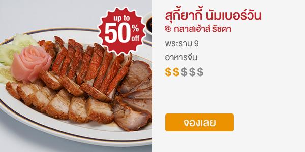 Sukiyaki Number 1 @ GlasHouseRatchada - Up to 50% off with eatigo