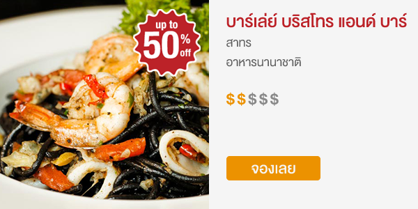 Barley Bistro & Bar - Up to 50% off with eatigo