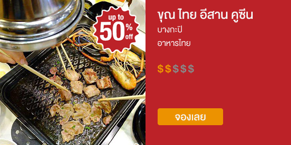 Khun Thai E-san Cuisine - Up to 50% off with eatigo