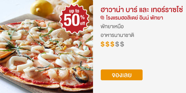 Havana Bar & Terrazzo Restaurant @ Holiday Inn Pattaya - Up to 50% off with eatigo